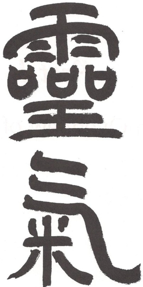 The top symbol is Rei, meaning Universal, and the bottom symbol is Ki, meaning Life Force Energy.