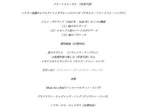 吉澤x吉澤コンサートプログラム