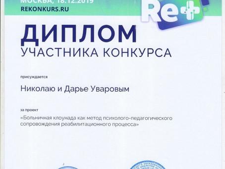 Диплом конкурса научных проектов Реабилитация+