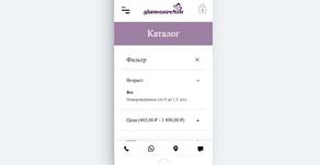 Фильтры в мобильной версии интернет-магазина на wix