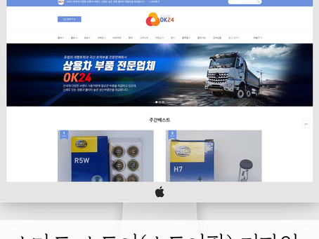 [스토어팜 메인페이지 제작] 스마트 스토어 배너 디자인 (상용차 부품 전문 업체) 포트폴리오