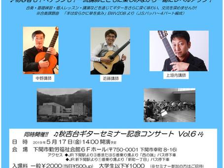 第8回秋吉台ギターセミナー