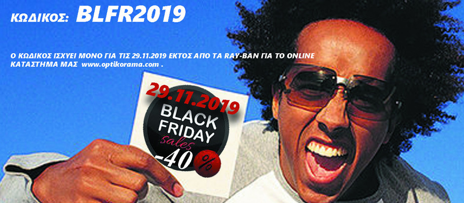 Black Friday στις 29.11.2019!