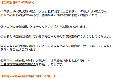 【重要】山本二三美術館 再開のお知らせ