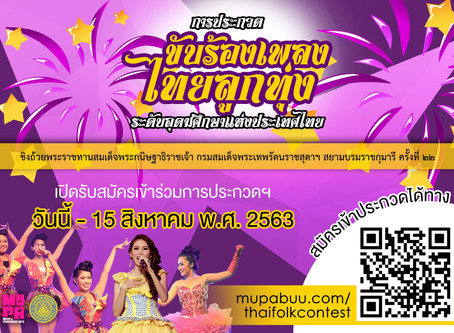 การประกวด ขับร้องเพลงไทยลูกทุ่ง ระดับอุดมศึกษาแห่งประเทศไทย ครั้งที่ 22