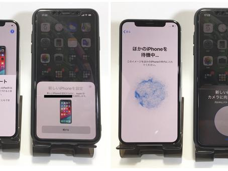 機種変更のデータ移行 ~iphone編~