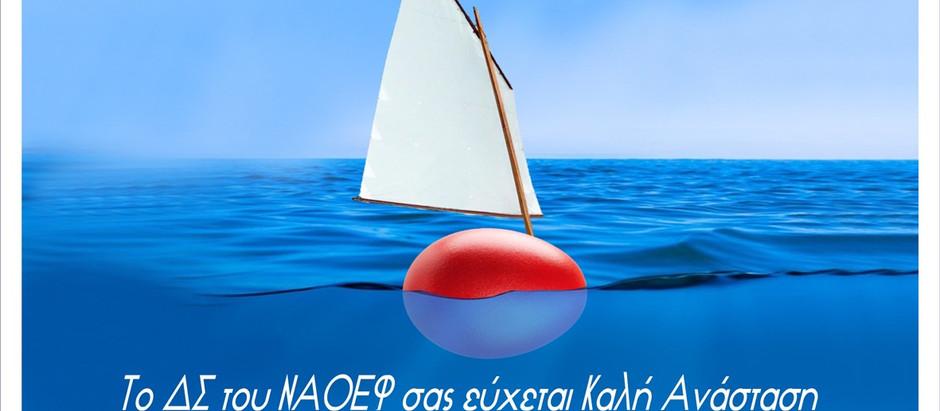 Ευχές για Καλό Πάσχα από το ΝΑΟΕΦ!