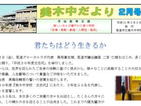 立志式@美木中学校