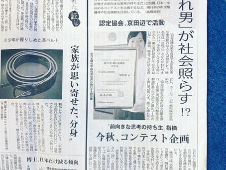 京都新聞に載りました