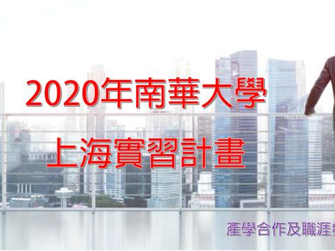 活動|2020年 南華大學-上海實習計畫