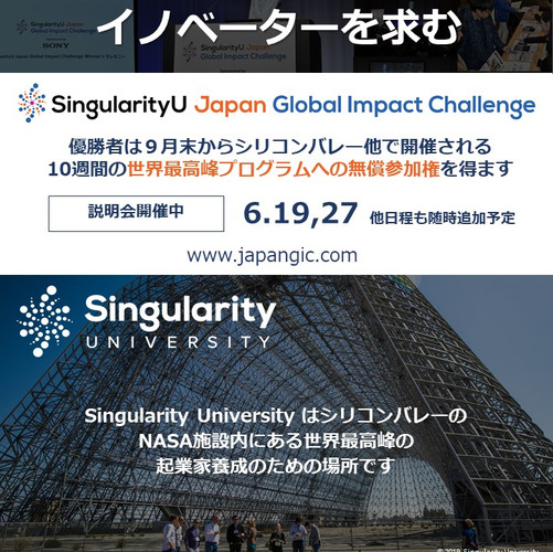 【イベント主催】SingularityU Japan Global Impact Challengeを主催します
