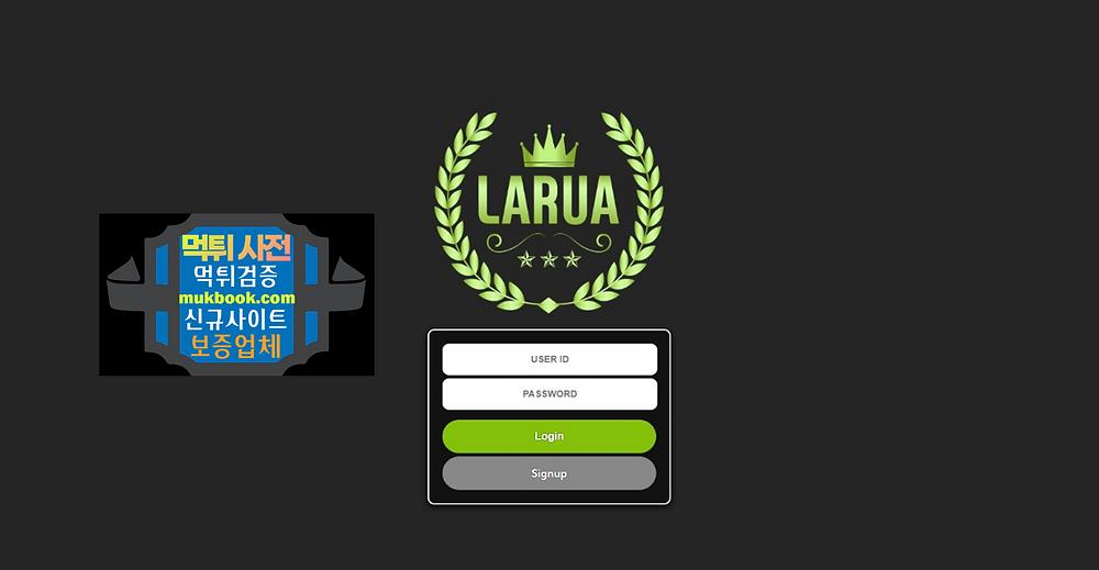 라루아 먹튀 seni-119.com LARUA -먹튀사전 먹튀확정 먹튀검증 토토사이트