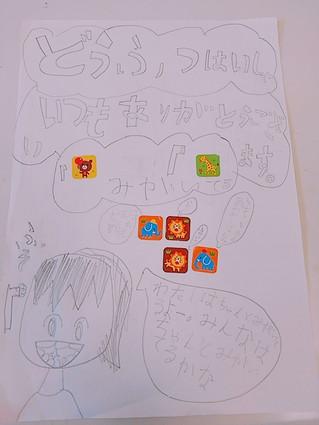 お手紙♡保育士中島・大石