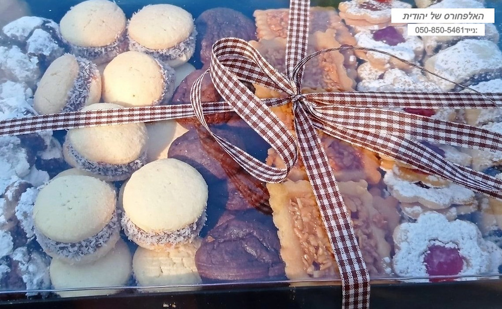 עוגיות האלפחורס של יהודית ורביצקי