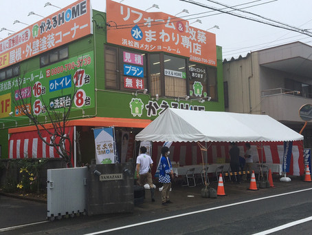 かえるHOME浜松西店イベント