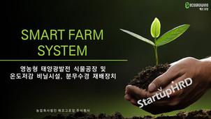 농업회사법인 사업계획서