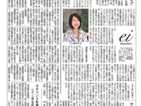 東京室内装飾新聞に掲載されました。「エシカルに共感」「消費者と企業の差」「より良い社会へ」などを語る!