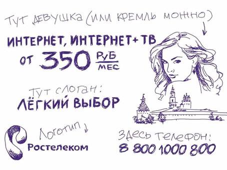 Креативная реклама от Ростелеком