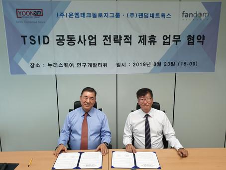 TSID 공동사업 전략적 제휴 업무 협약