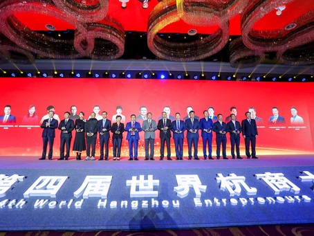 HG President Has Won Hangzhou Outstanding Entrepreneur Award