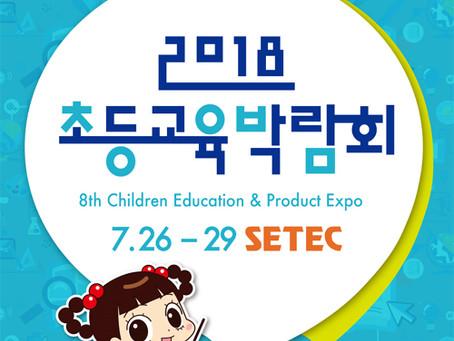 2018 초등교육 박람회