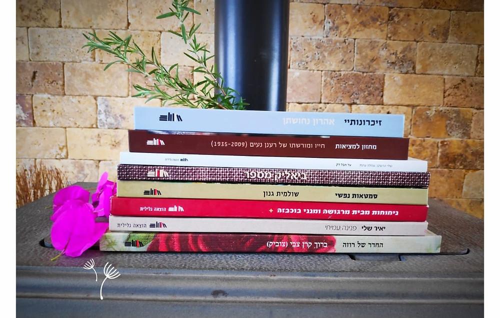 הפקה והוצאה לאור של ספרים - ביוגרפיות, ספרי משפחה, ספרי שירה, ספרי ילדים פרוזה והו'