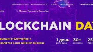 Blockchain Day - онлайн конференция о блокчейне и криптовалютах в российском бизнесе