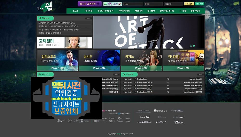 더쉼 먹튀 YSG9946.COM -먹튀사전 신규토토사이트 먹튀검증