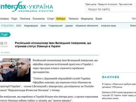 СМИ: Украина предоставила убежище Ивану Белецкому
