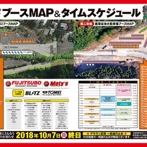 【OPT SUPER FES.@嵐山-高雄パークウェイ2018.10.7】