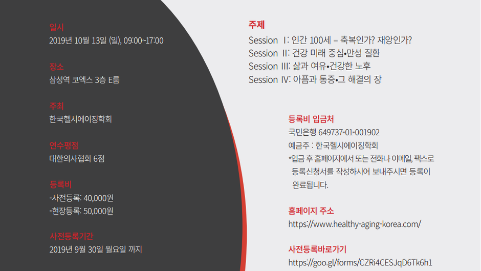 2019년 한국헬시에이징학회  제4차 추계학술세미나 개최