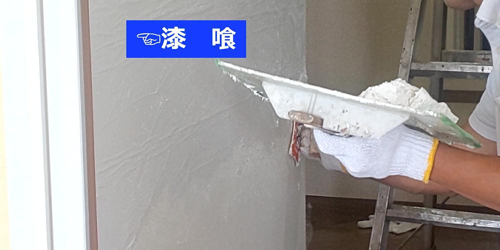 LDK・和室・洋室の全ての壁と、玄関エントランスの一部に漆喰を施工