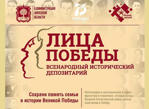 Фотографии липецких фронтовиков войдут во всероссийскую мультимедийную экспозицию