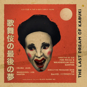 TRAILER: 'The Last Dream of Kabuki', a short film by Toy & Butterfly Films.