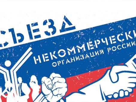 Приглашаем принять участие  в IX Съезде некоммерческих организаций России!