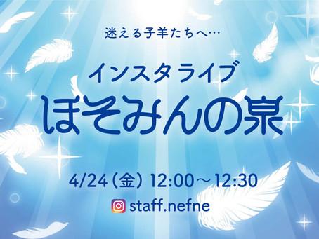 インスタライブ「ほそみんの泉」が始まります!