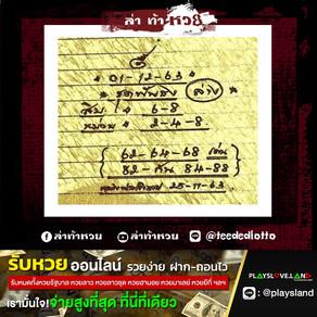 หวยหลวงพ่อเงิน งวดวันที่ 1/12/63