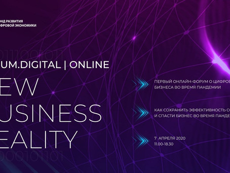 Первый онлайн форум о цифровизации бизнеса во время пандемии - Forum.Digital New Business Reality