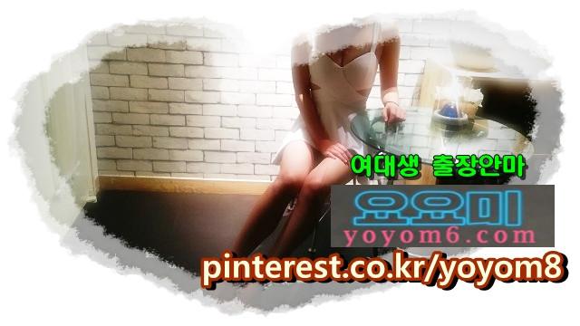 요요미마산후불출장샵 소개 ⌡ 마산후불출장샵 - {마산출장마사지} 최고의 출장서비스 마산출장안마(전자)