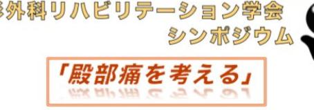 【整形外科リハビリテーション学会 シンポジウム】