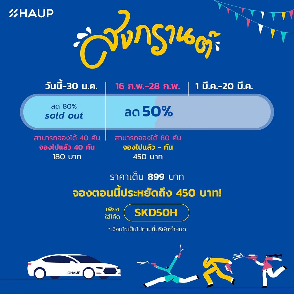 ราคาตัวอย่างในภาพเป็นราคาเริ่มต้นโดยคำนวณจากรถยนต์ Vios ปี 2013