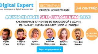 """Онлайн конференция """"Актуальные SEO-стратегии 2020. Как получать клиентов из поисковой выдачи"""""""