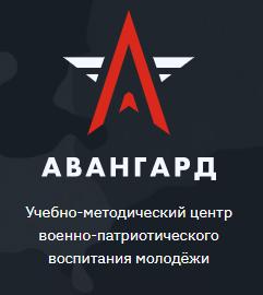 """Открытие военно-патриотического центра """"Авангард"""""""