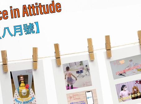 【Dance in Attitude 月刊 - 八月號】