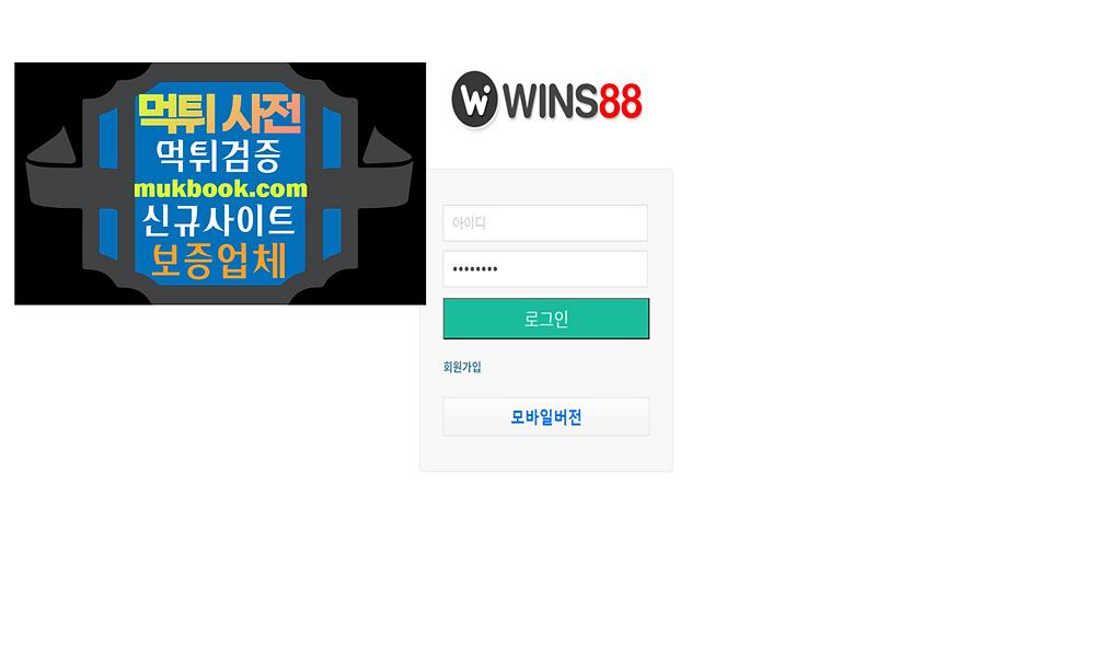윈즈88 먹튀 wins-ws.com - 먹튀사전 먹튀확정 먹튀검증 토토사이트