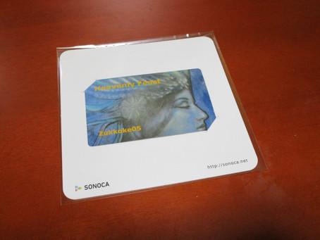 ダウンロードカードが来た