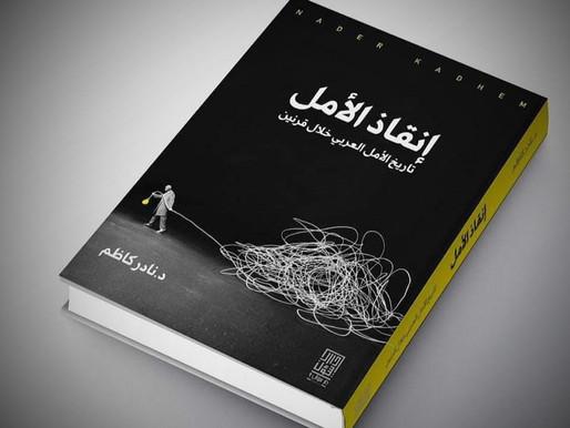 نادر كاظم، مفكر بحريني يسعى لإنقاذ الأمل؟؟؟