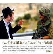 シオニズムに対するユダヤ教の抵抗