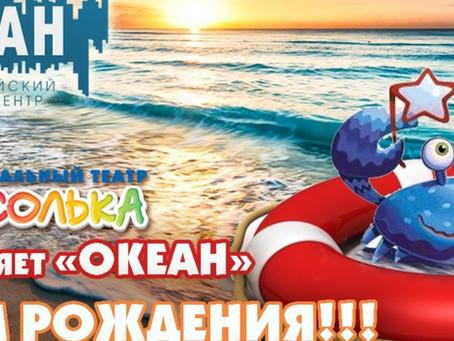 """Поздравляем ВДЦ """"Океан"""" с днём рождения!"""