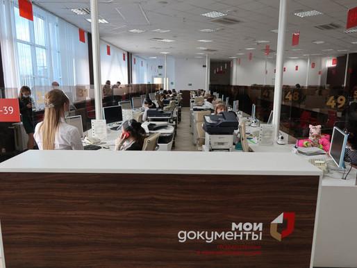 Центры «Мои Документы» предоставляют услуги в новом формате